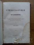 Сказки, стихотворения и др. 1858 г., фото №10