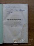 Сказки, стихотворения и др. 1858 г., фото №11