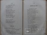 Сказки, стихотворения и др. 1858 г., фото №12