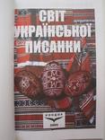 """""""Світ української писанки"""" 2005 год, тираж 1 000, фото №3"""