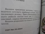 """""""Світ української писанки"""" 2005 год, тираж 1 000, фото №4"""