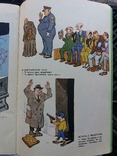 "Издание ""Крокодила"" 1963 г. ""Бор. Ефимов. Сатира не без юмора"", фото №4"