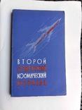Второй советский космический корабль, фото №2