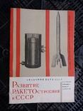 Развитие ракетостроения в СССР, фото №2