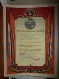 Похвальний лист, фото №2