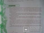 Энциклопедия народной медицины 2011г. тир.10т., фото №10