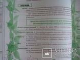 Энциклопедия народной медицины 2011г. тир.10т., фото №11