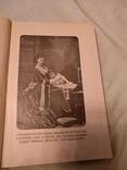 1911 Царствующий дом романовых, фото №2