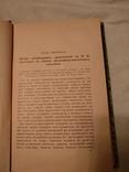 1913 История русского идеализма, фото №4