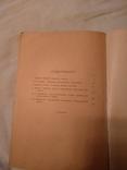1923 Филармония музыка Игорь Глебов, фото №8