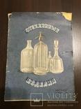 Бутылка Каталог Стеклянные изделия 1000 экземпляров, фото №3