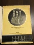 Бутылка Каталог Стеклянные изделия 1000 экземпляров, фото №4