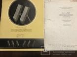 Бутылка Каталог Стеклянные изделия 1000 экземпляров, фото №7