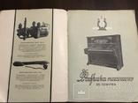 1957 Каталог Ширпобреба, Сельскохозяйственных машин 1000 экземпляров, фото №2