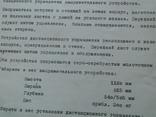 Техническое описание выпрямителя дуговых ламп., фото №4