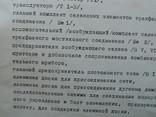 Техническое описание выпрямителя дуговых ламп., фото №7