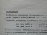 Техническое описание выпрямителя дуговых ламп., фото №8