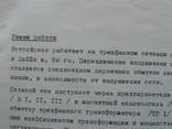 Техническое описание выпрямителя дуговых ламп., фото №9