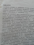 Техническое описание выпрямителя дуговых ламп., фото №10