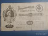 500 рублей 1898 года+100 рублей 1910 год + бонусы, фото №2
