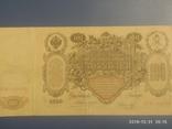 500 рублей 1898 года+100 рублей 1910 год + бонусы, фото №9