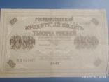 500 рублей 1898 года+100 рублей 1910 год + бонусы, фото №11