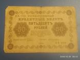 500 рублей 1898 года+100 рублей 1910 год + бонусы, фото №13