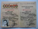 Комсомольский Билет + Памятка Члену ВЛКСМ., фото №2