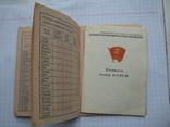 Комсомольский Билет + Памятка Члену ВЛКСМ., фото №7