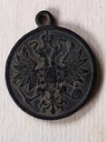 Медаль за усмиренiе польськаго мятежа 1863-1864 рокiв, фото №3