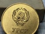 Золотая школьная медаль УССР, фото №4