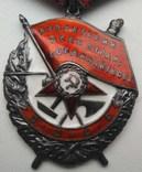 Орден БКЗ - награждение за уличные бои в Берлине, фото №3