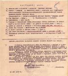 Орден БКЗ - награждение за уличные бои в Берлине, фото №10