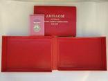 Лауреат премии Совета Министров СССР+коробка+диплом, фото №3