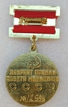 Лауреат премии Совета Министров СССР+коробка+диплом, фото №7