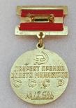 Лауреат премии Совета Министров СССР+коробка+диплом, фото №8