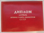 Лауреат премии Совета Министров СССР+коробка+диплом, фото №12