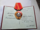 Орден Ленина выдача правления Горбачев, фото №2