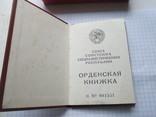 Орден Ленина выдача правления Горбачев, фото №4