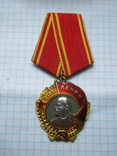 Орден Ленина выдача правления Горбачев, фото №5