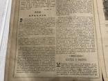 1884 Еврейская хроника, без цензуры Лучь, фото №5