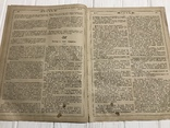 1884 Еврейская хроника, без цензуры Лучь, фото №6