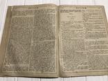 1884 Еврейская хроника, без цензуры Лучь, фото №10