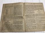 1884 Городское самоуправление, Выборы мировых судей, без цензуры Лучь, фото №6