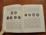 Русская монетная система (41), фото №7