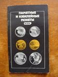 Памятный и юбилейные монеты СССР (44), фото №2