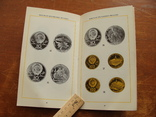 Памятный и юбилейные монеты СССР (44), фото №9