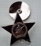 Орден Красной Звезды (копия), фото №2