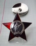 Орден Красной Звезды (копия), фото №3