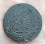 5 копеек 1763 года СМ, фото №3